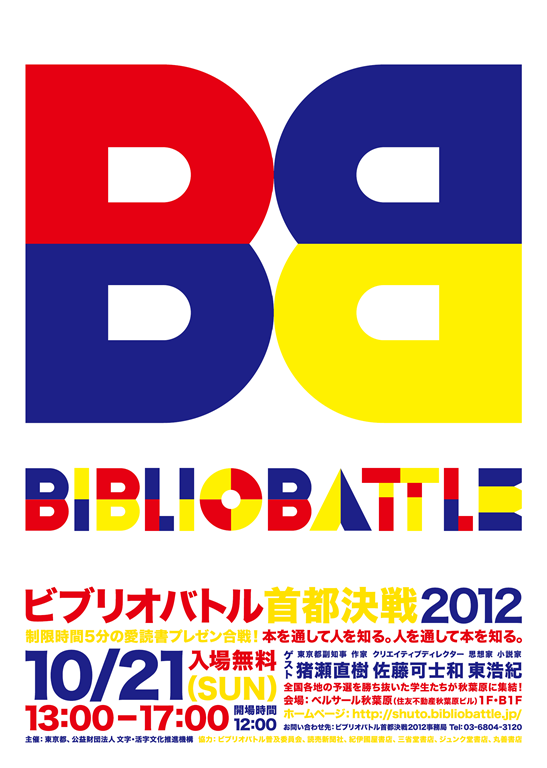 bibliobattle2012_A4_ページ_1
